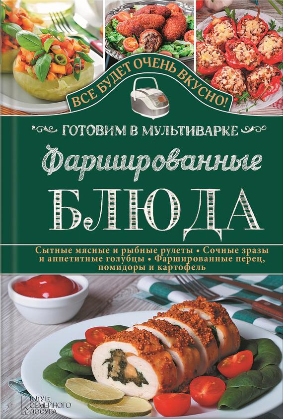 Светлана Семенова Фаршированные блюда. Готовим в мультиварке цена и фото