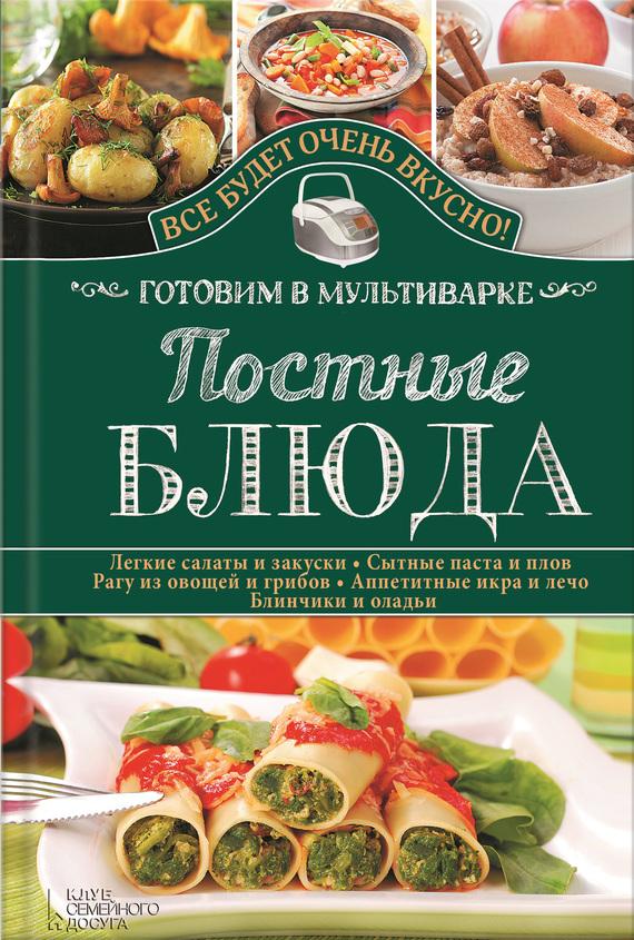 Вторые постные блюда в мультиварке рецепты