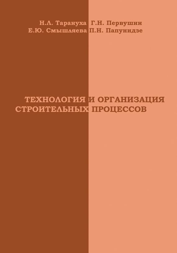 Н. Л. Тарануха Технология и организация строительных процессов в н галушкина технология производства сварных конструкций