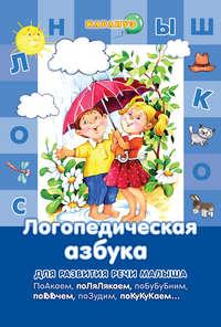 Лагздынь, Гайда  - Логопедическая азбука