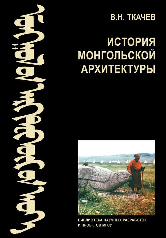 Скачать История монгольской архитектуры бесплатно В. Н. Ткачев