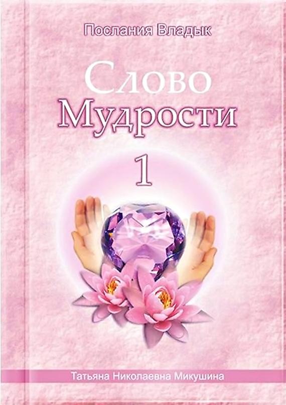 бесплатно Татьяна Микушина Скачать Слово Мудрости - 1
