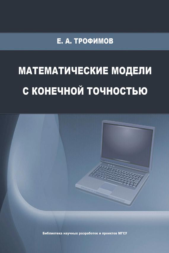скачать книгу Е. А. Трофимов бесплатный файл