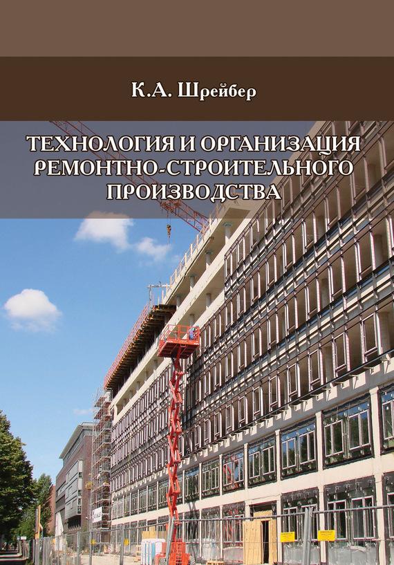 К. А. Шрейбер Технология и организация ремонтно-строительного производства цены