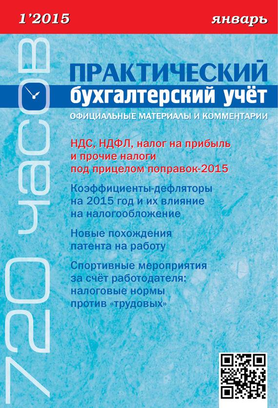 Практический бухгалтерский учёт. Официальные материалы и комментарии (720 часов) №1/2015 ( Отсутствует  )