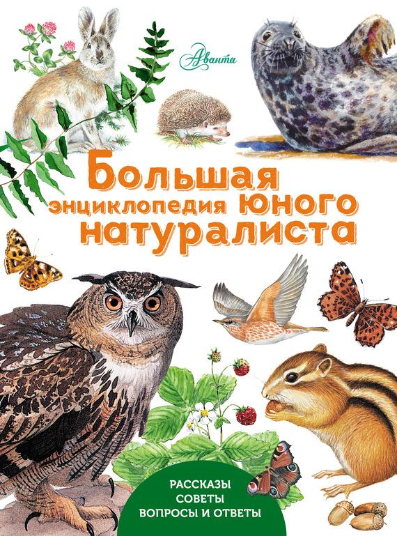 Петр Волцит Большая энциклопедия юного натуралиста