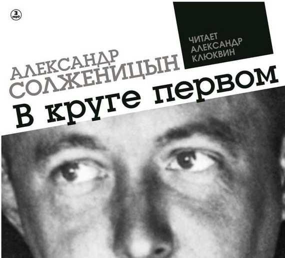 Александр Солженицын В круге первом сараскина л солженицын