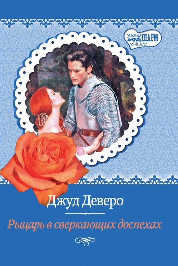 Джуд Деверо Рыцарь в сверкающих доспехах джуд деверо истинная любовь
