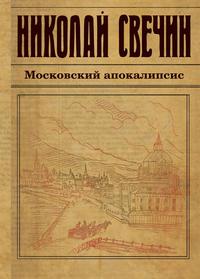 - Московский апокалипсис