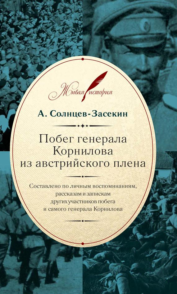 А. Солнцев-Засекин бесплатно