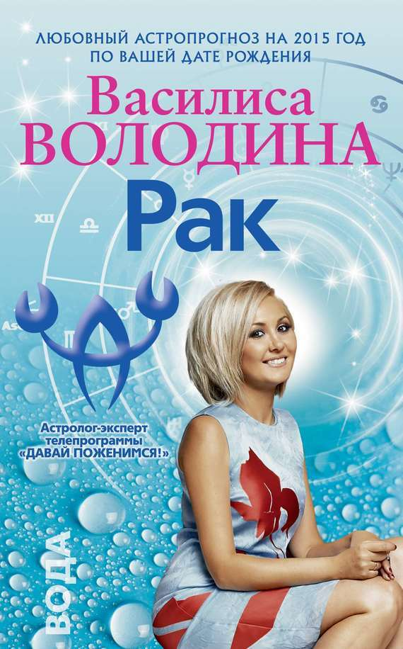 Скачать Василиса Володина бесплатно Рак. Любовный астропрогноз на 2015 год