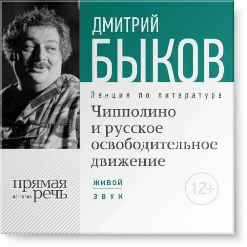 Дмитрий Быков Лекция «Чипполино и русское освободительное движение»