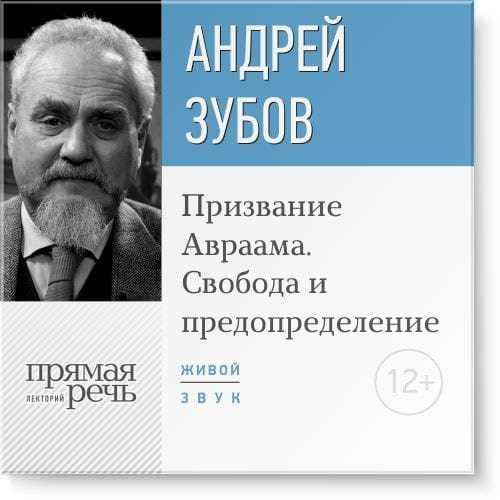 Лекция «Призвание Авраама. Свобода и предопределение» ( Андрей Зубов  )