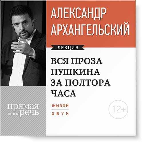 Александр Архангельский Лекция «Вся проза Пушкина за полтора часа»
