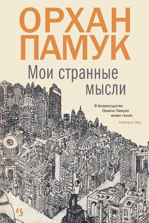 Обложка книги Мои странные мысли, автор Памук, Орхан