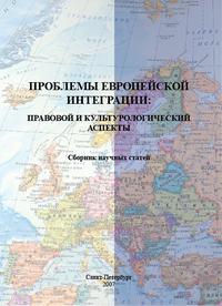 - Проблемы европейской интеграции: правовой и культурологический аспекты. Сборник научных статей
