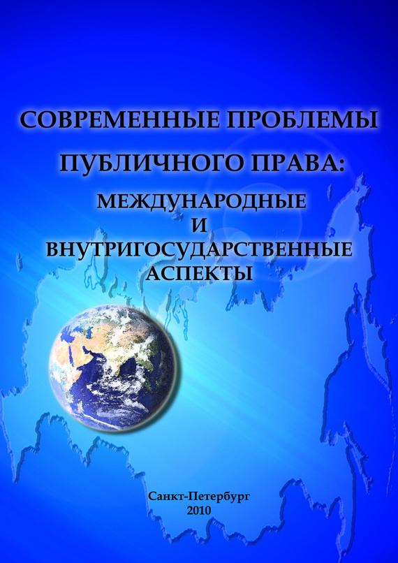 Сборник статей Современные проблемы публичного права: международные и внутригосударственные аспекты mad catz street fighter v te s аркадный стик д��я ps3 ps4