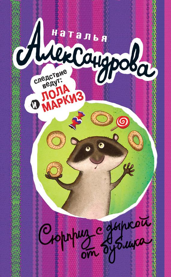 Обложка книги Сюрприз с дыркой от бублика, автор Александрова, Наталья