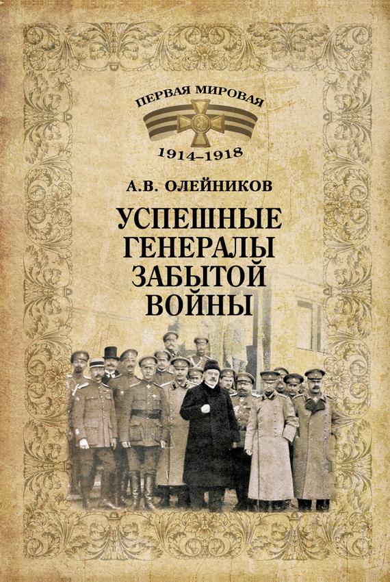Алексей Олейников - Успешные генералы забытой войны