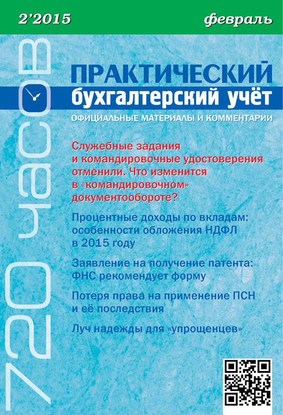 Практический бухгалтерский учёт. Официальные материалы и комментарии (720 часов) №2/2015 ( Отсутствует  )