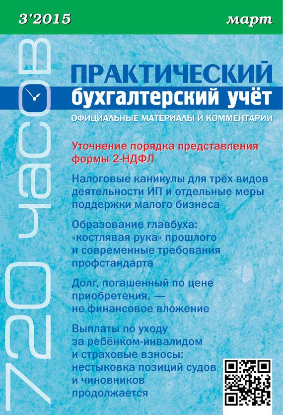 Практический бухгалтерский учёт. Официальные материалы и комментарии (720 часов) №3/2015 ( Отсутствует  )