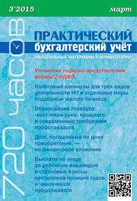 - Практический бухгалтерский учёт. Официальные материалы и комментарии (720 часов) №3/2015