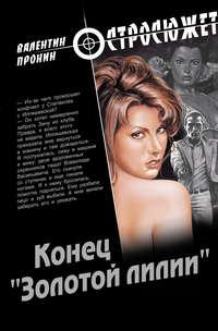 Пронин, Валентин  - Конец «Золотой лилии»