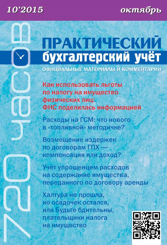 Практический бухгалтерский учёт. Официальные материалы и комментарии (720 часов) №10/2015