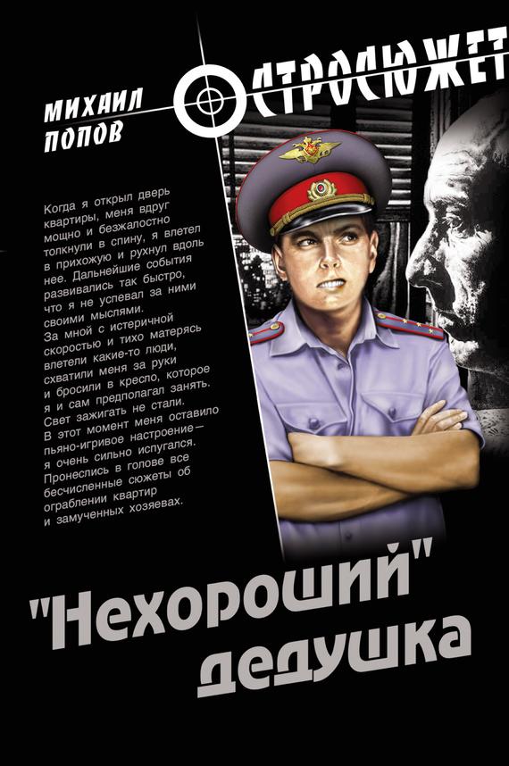 Михаил Попов «Нехороший» дедушка как торговое место в мтв