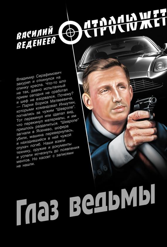 электронный файл Василий Веденеев скачивать легко