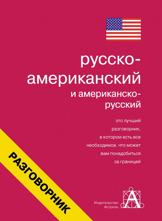 Русско-американский и американско-русский разговорник