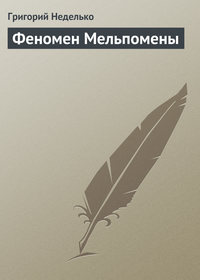 Неделько, Григорий  - Феномен Мельпомены