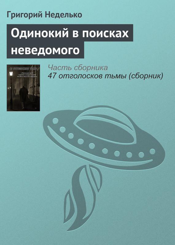 Григорий Неделько Одинокий в поисках неведомого григорий неделько в мире забытом любовью…
