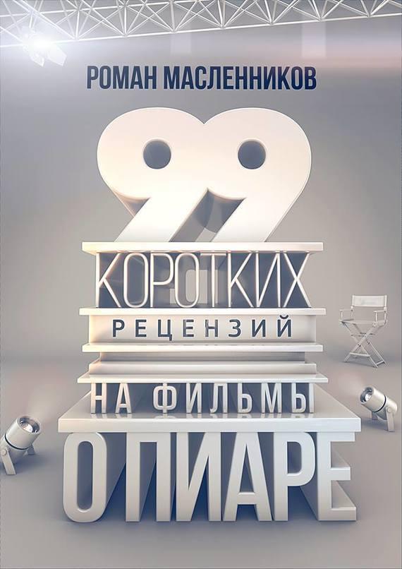 Роман Масленников бесплатно
