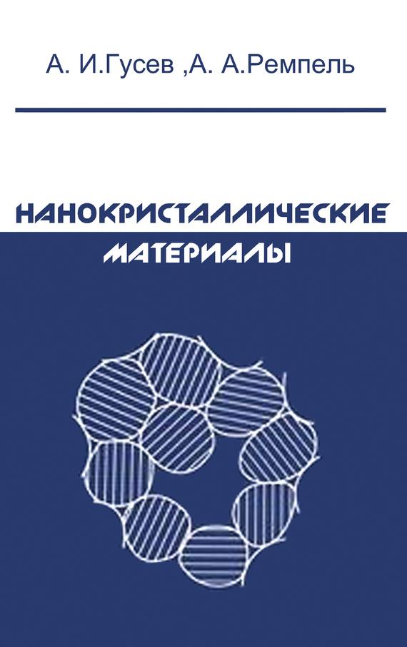 Александр Иванович Гусев Нанокристаллические материалы