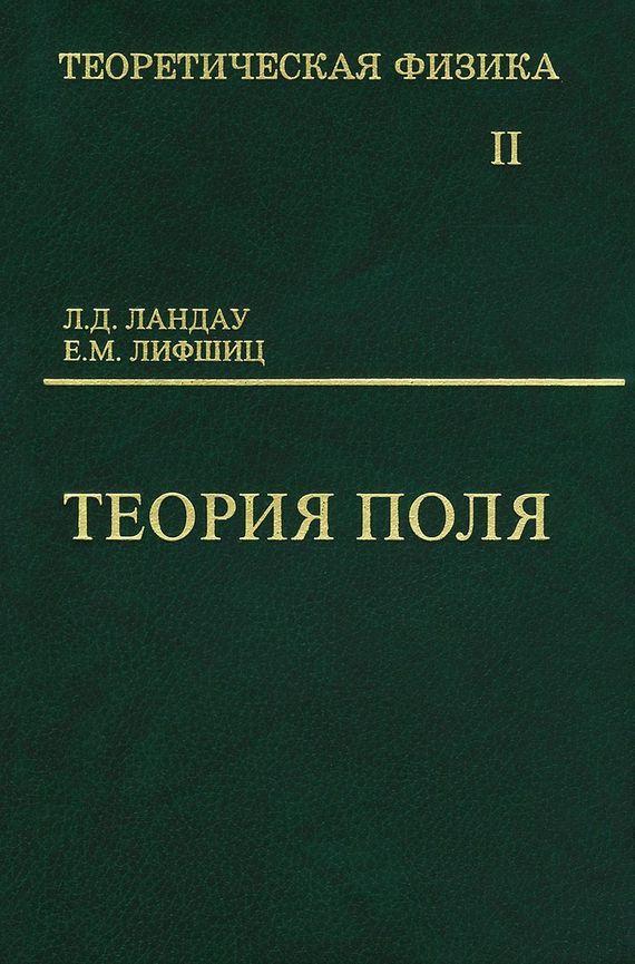 Лев Ландау Теоретическая физика. Том 2. Теория Поля основы теории корабля