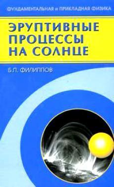 Обложка книги Эруптивные процессы на солнце, автор Филиппов, Борис