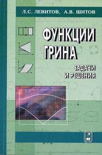 Левитов, Леонид  - Функции Грина. Задачи и решения