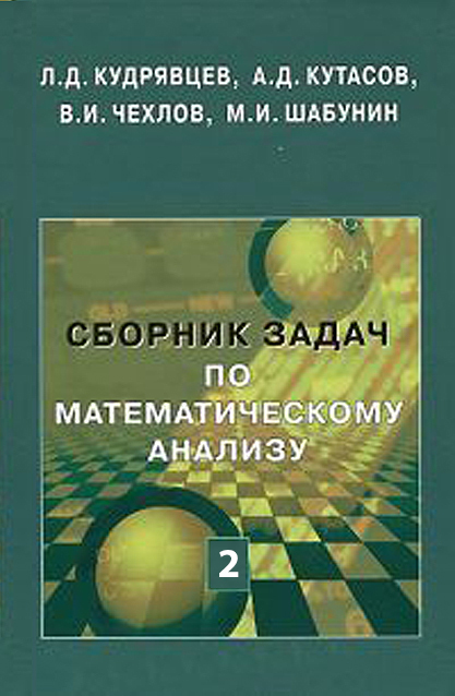 М. И. Шабунин Сборник задач по математическому анализу. Том 2 г н берман сборник задач по курсу математического анализа