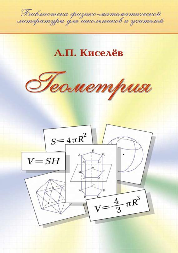 А. П. Киселев Геометрия киселева а итальянский за 12 часов