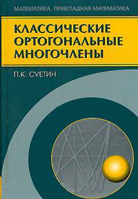 Павел Суетин Классические ортогональные многочлены