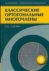 Суетин, Павел  - Классические ортогональные многочлены