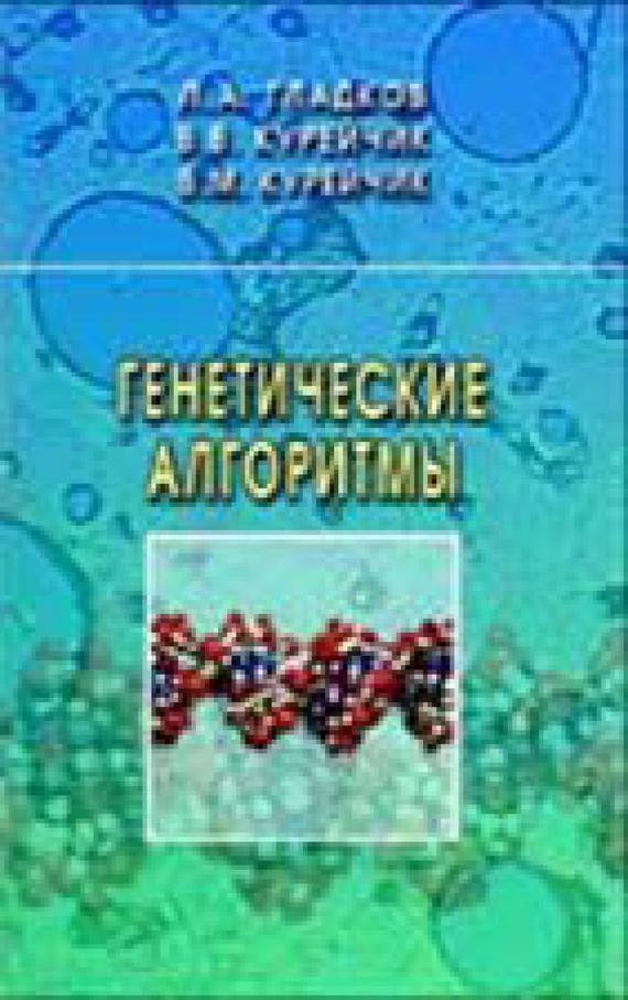 Леонид Гладков Генетические алгоритмы
