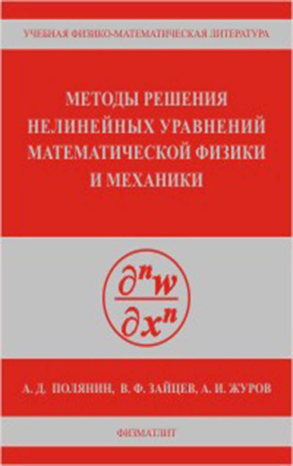 Андрей Полянин Методы решения нелинейных уравнений математической физики и механики вопросы математической физики и прикладной математики