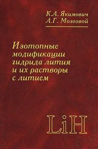 Якимович, Константин  - Изотопные модификации гидрида лития и их растворы с литием