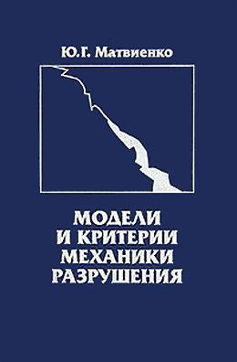 Юрий Матвиенко Модели и критерии механики разрушения dali epicon 6 gloss black