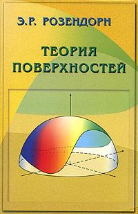 Эмиль Розендорн Теория поверхностей  эмиль розендорн теория поверхностей