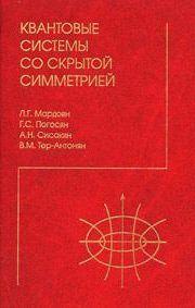 Обложка книги Квантовые системы со скрытой симметрией. Межбазисные разложения, автор Отсутствует