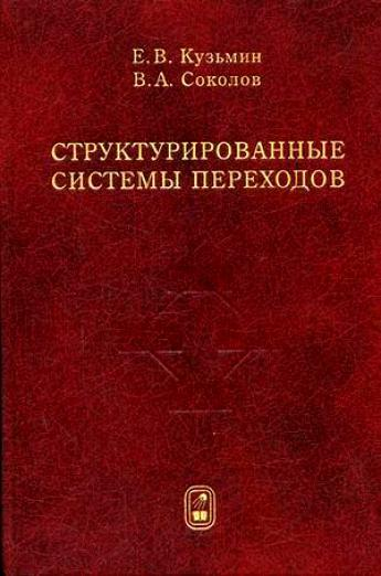 Егор Кузьмин Структурированные системы переходов атаманенко и шпионское ревю