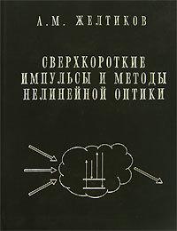 Алексей Желтиков